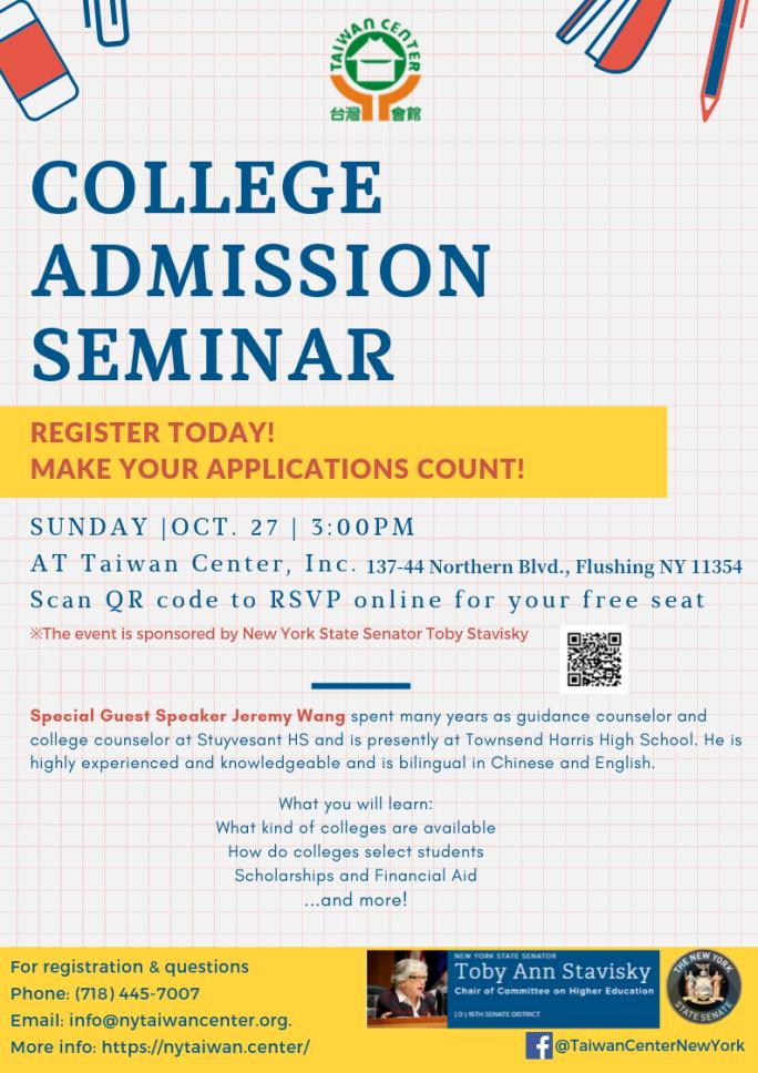 10.27.19 College Admission Seminar(1)